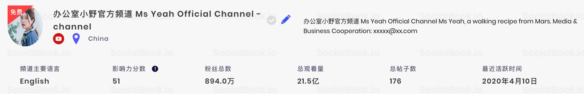 办公司小野YouTube粉丝